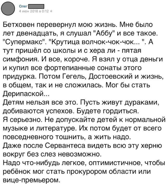 В преддверии дня знаний ВКонтакте, Пост, Музыканты, Классическая музыка