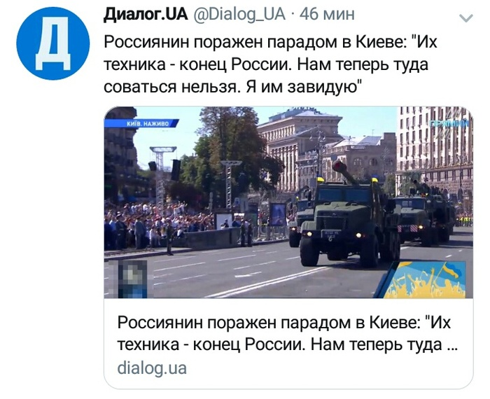 Как перестать орать Украина, Политика, Парад, ВСУ, Длиннопост