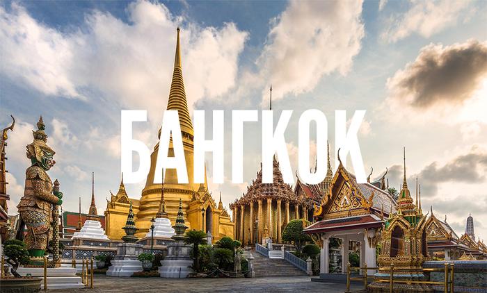 Кто в Бангкоке отзовись) Без рейтинга, Таиланд, Бангкок, Эмиграция