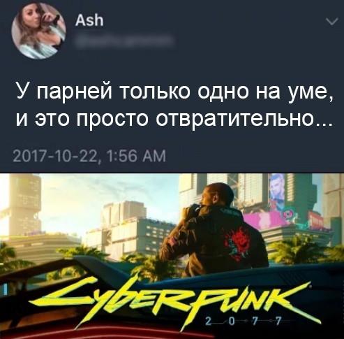 Только об этом и думаем! Из сети, Cyberpunk 2077, Извращенцы, Игры