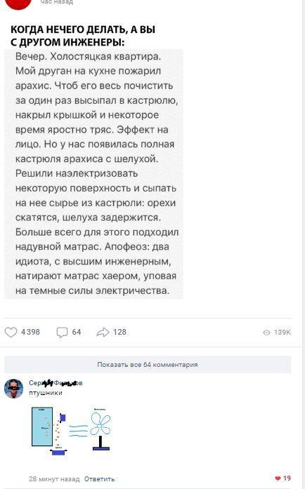 Когда ПТУшники тоже могут в иньжынера ПТУ, Инженер, ВКонтакте, Комментарии, Арахис