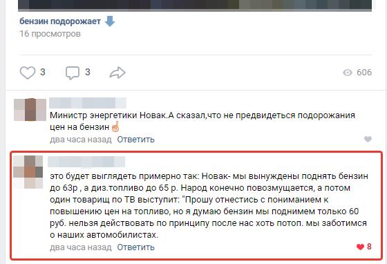 Лучший комментарий дня Комментарии, Пенсионная реформа, Путин, Бензин