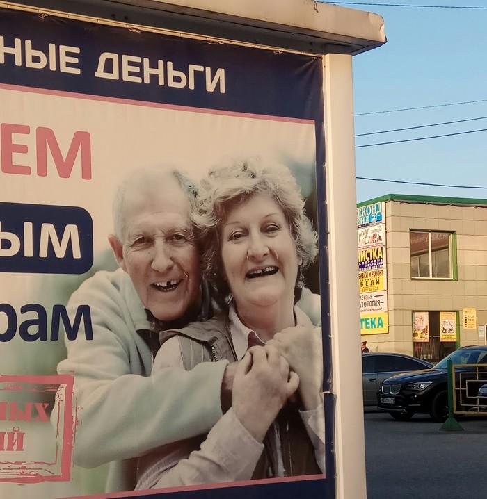 Улыбка МФО, Лохотрон, Улыбка