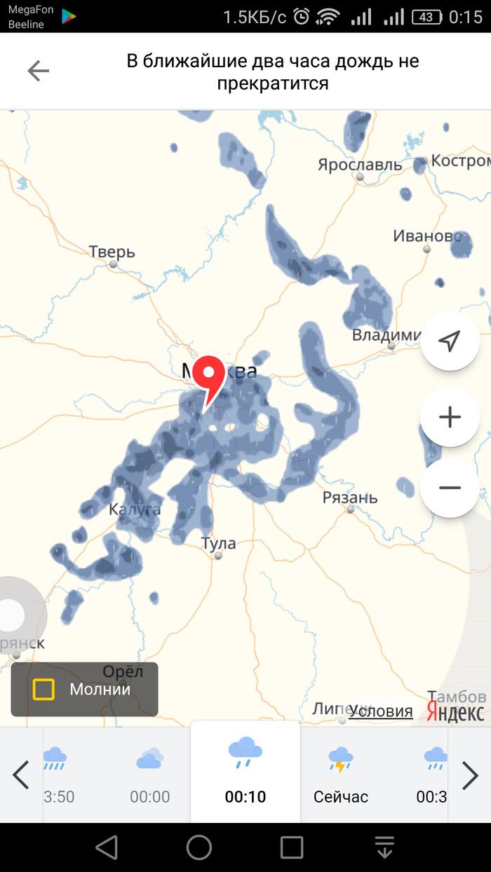 Монстр-дождь напал на Москву Яндекс погода, Дождь