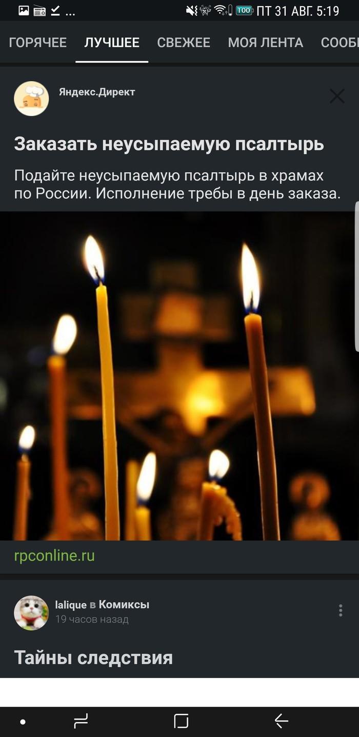 Уже в эти наши интернеты полезли РПЦ, Реклама, Яндекс директ, Религия