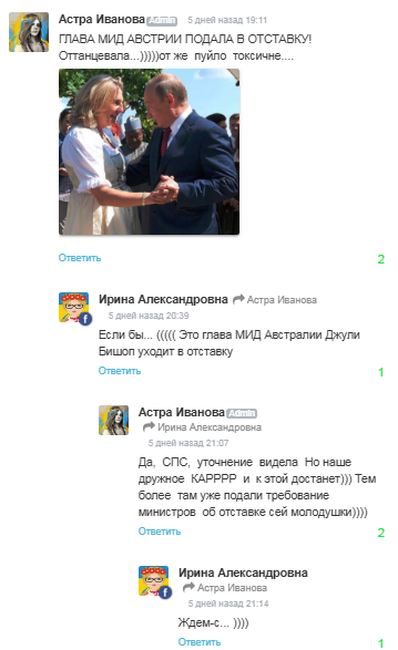 Опять колесо генотьбы в действии... Комментарии, Скриншот, Украина, Путин, Перемога, Зрада, Политика