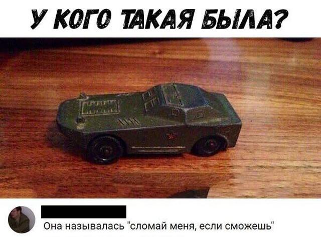 Машинка из детства