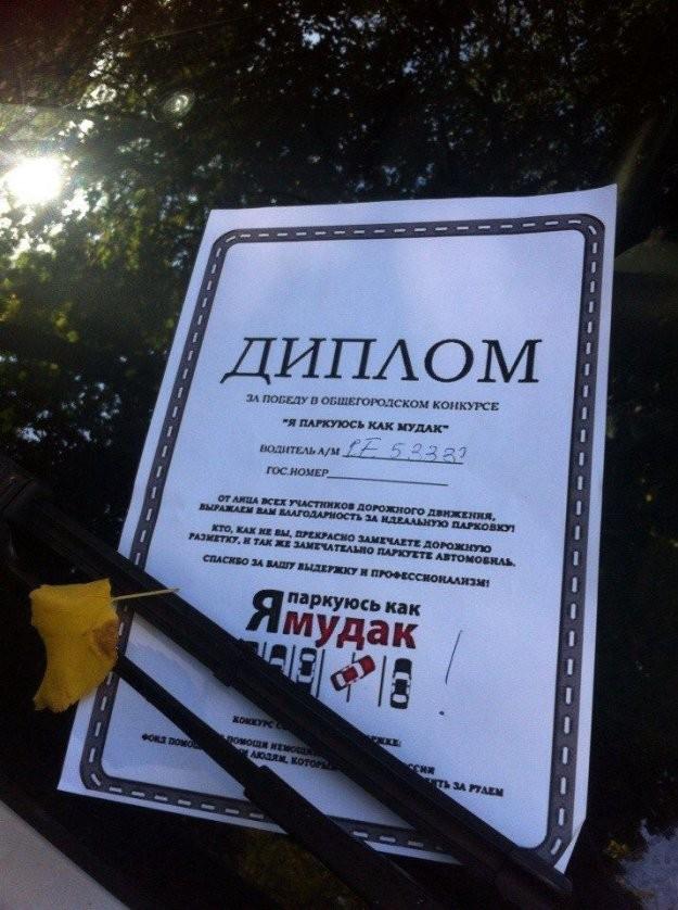 Зачётный диплом Диплом, Парковка, Длиннопост