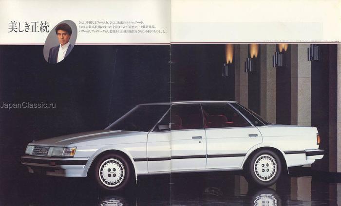 Toyota Mark II (X70) Brochure '1985 Toyota, Mark II, Япония, Литература, Авто, Длиннопост