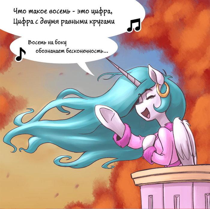 Очередное осеннее My little pony, Princess Celestia, Осень