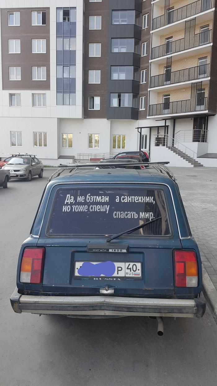 Мир будет спасён Надпись на машине, Сантехник, Фотография, Надпись