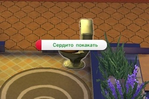 Вижу рифму Вижу рифму, Рифмоплеты, The sims