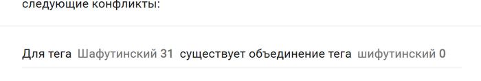 Что за ерунда? Редактирование тегов, Бардак, Михаил шуфутинский