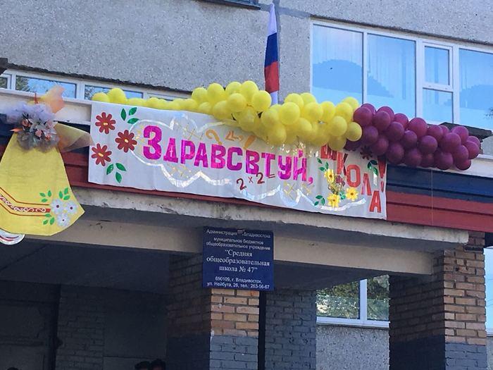 Здравсвтуй Здравсвтуй, Школа, 1 сентября, Владивосток