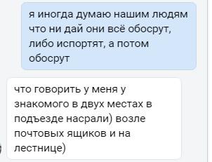 Россия... Народ, Мысли