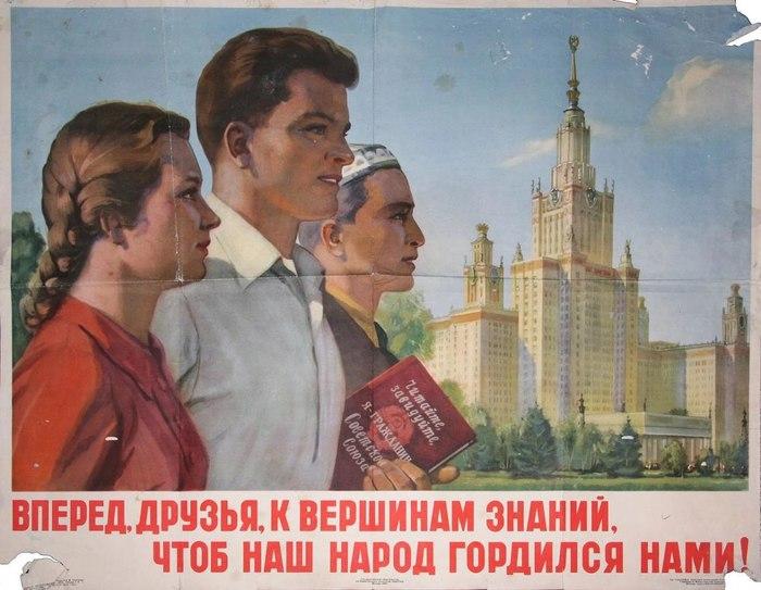 Советские плакаты №6
