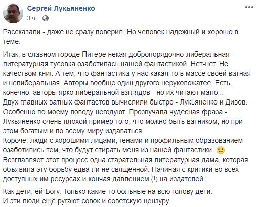 Либералы против писателя. Сергей Лукьяненко, Писатель, Фантастика, Либералы, Политика