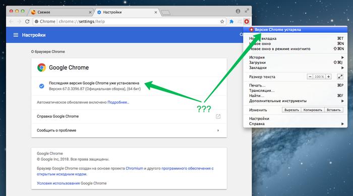 """Когнитивный диссонанс или """"запланированное устаревание"""" Скриншот, Google, Когнитивный диссонанс, Обновление, Что делать, Google Chrome"""