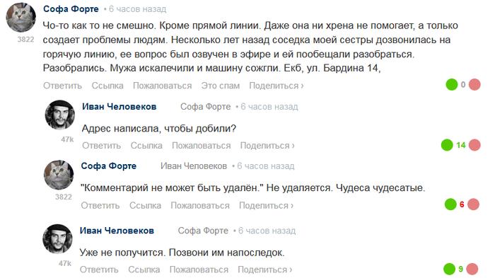 - Софочка, радость моя, пожалуйста, говори поменьше