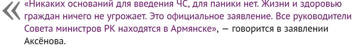 Оснований для ЧС нет, но детей вывозят: что происходит в крымском Армянске? Крым, Вредные вещества, Выброс, Армянск, Предприятие, Аксенов, Черный список, ИА regnum