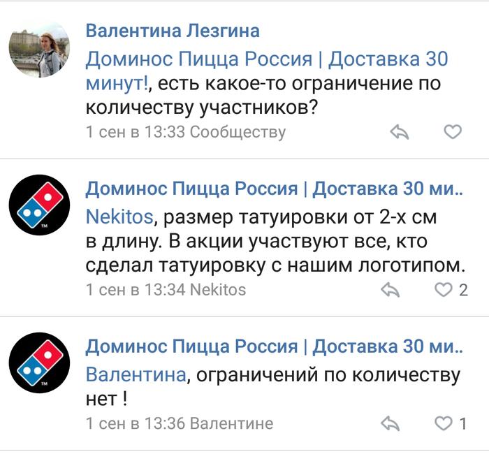 Domino's pizza - гении маркетинга или  шайка пи... Пицца, Доминос пицца, Длиннопост