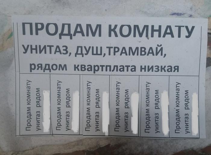 Комната с унитазом и трамваем Объявление, Самара, Загадка