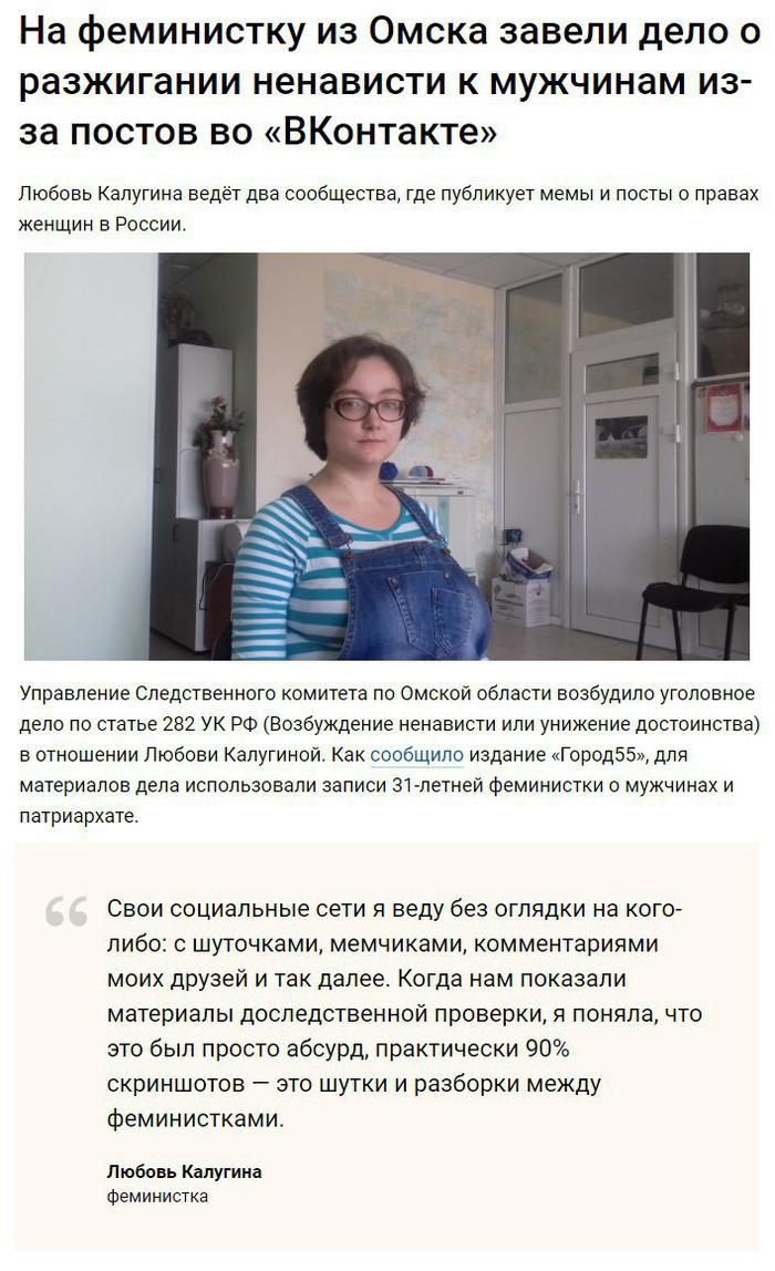 Нашла коса на камень Феминистки, Расжигание, Вконтакте