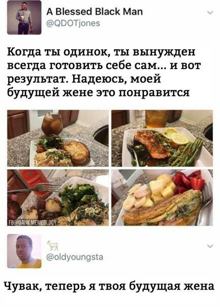 Когда ты одинок и умеешь готовить:
