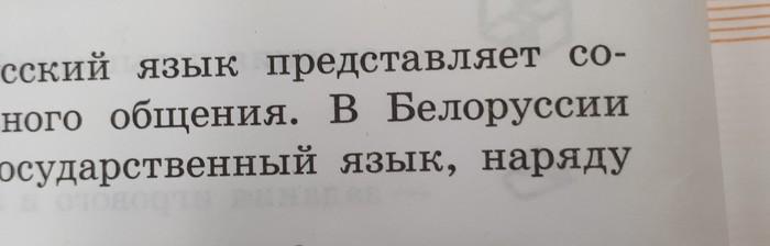 Учебник русского языка Беларусь vs Белоруссия, Белоруссия, Учебник, Русский язык