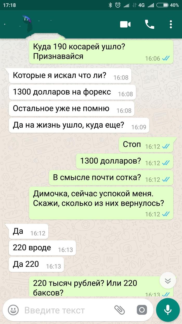 Обычные будни игрока на Форексе Forex, Проеб, Феерический, Длиннопост