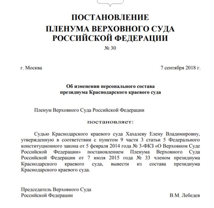 Верховный суд понизил статус судьи Хахалевой, сыгравшей свадьбу дочери за $2 млн. Суд, Судья, Хахалева, Краснодар