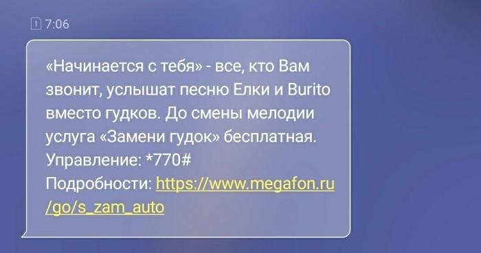 Мегафон ЛОЛ Мегафон, Услуги, Странности