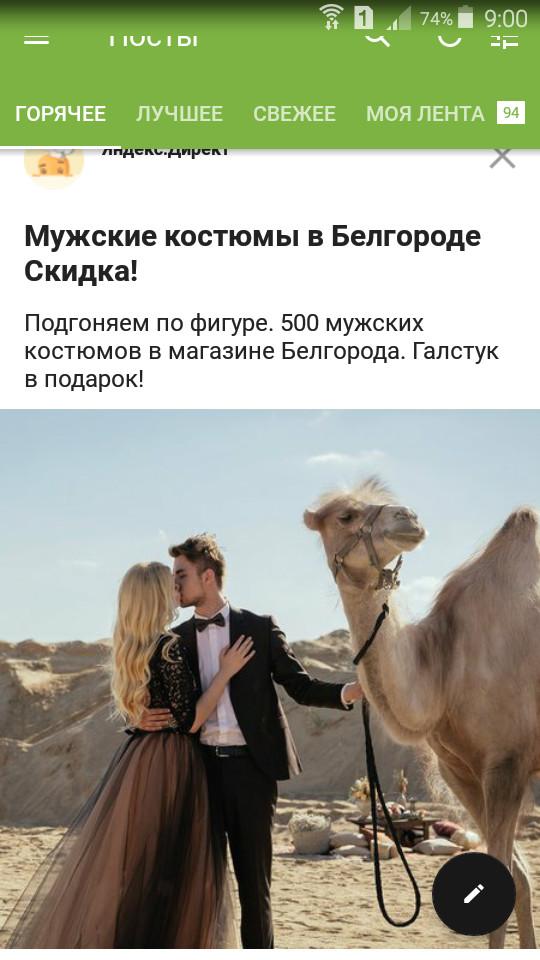 Контекстная реклама Яндекс директ, Костюм, Пустыня, Пара, Реклама