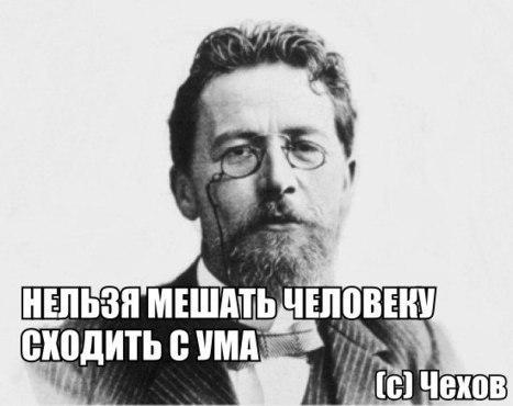 Забавные факты о писателях Чехов, Писательство, Интересное, Юмор, Факты
