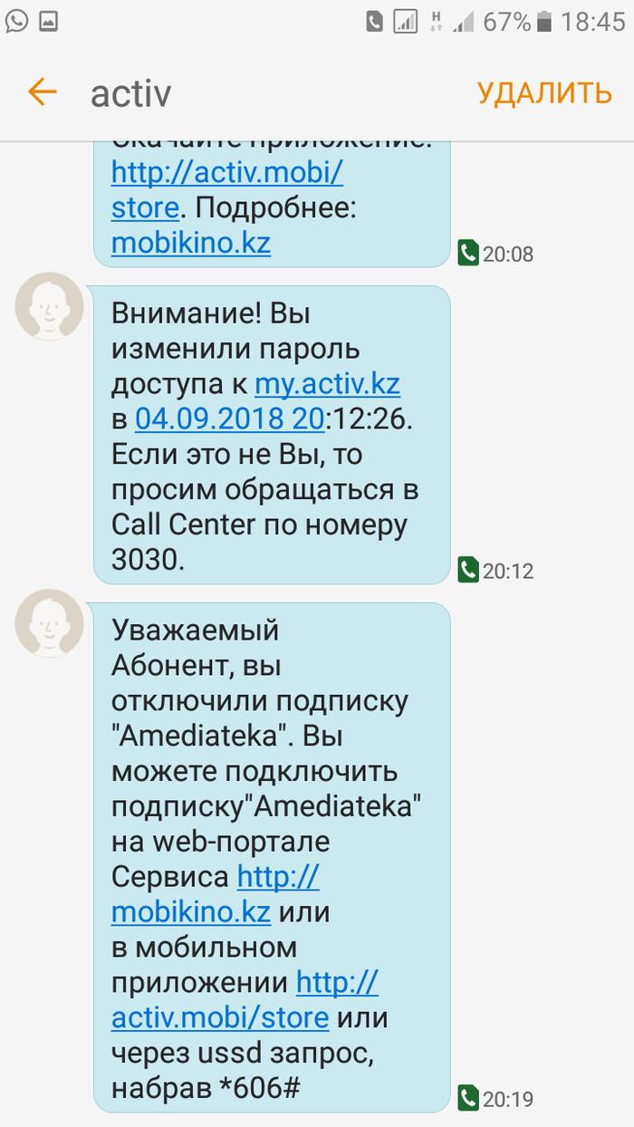 Актив жаждет наживы Казахстан, Мобильная связь, Жулик не воруй, Длиннопост
