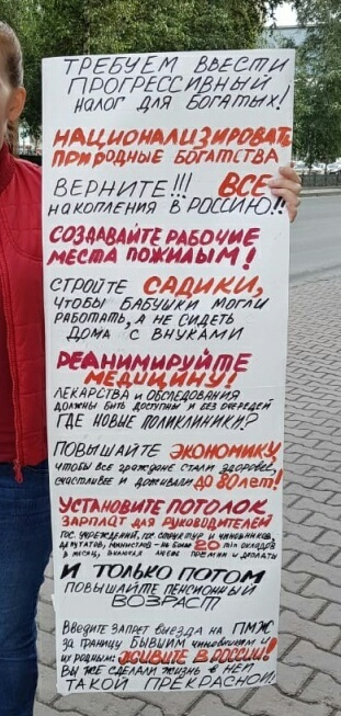 Плакат на митинге Митинг, Пенсионная реформа, Плакат