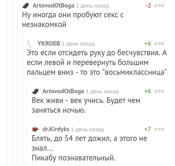 Незнакомка Комментарии на Пикабу, Скриншот, Незнакомка