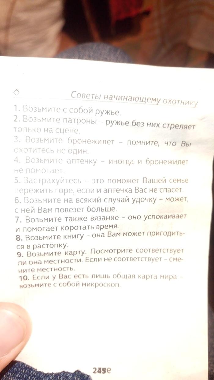 Вот такие правила, главное страховка Охота, Юмор, Странности, Главное, Страховка, Свежее, Новички