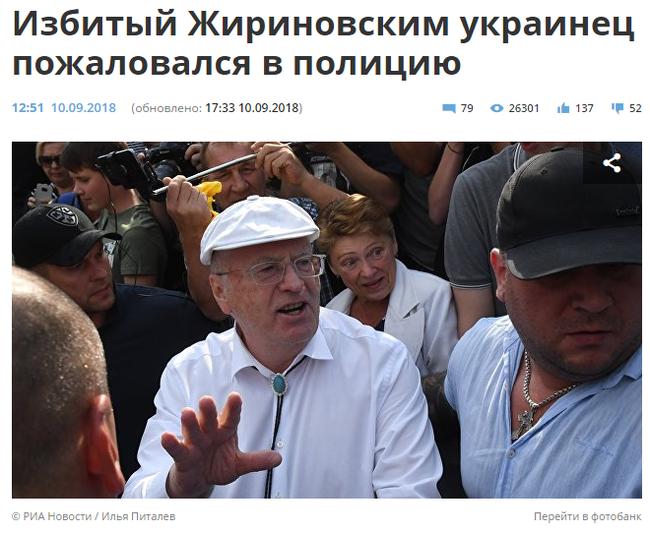 Приехал протестовать в чужую страну и получил от депутата по еб*лу Новости, Россия, Украина, Митинг, Жириновский
