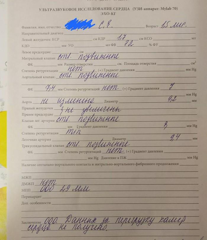 Когда педиатр бывший учитель русского языка
