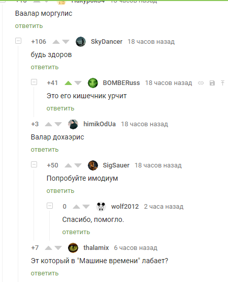 Комментарии жгут)