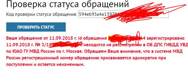 Слепящий рекламный щит на дороге ПДД, Безопасность, Москва, Обращение, Госуслуги