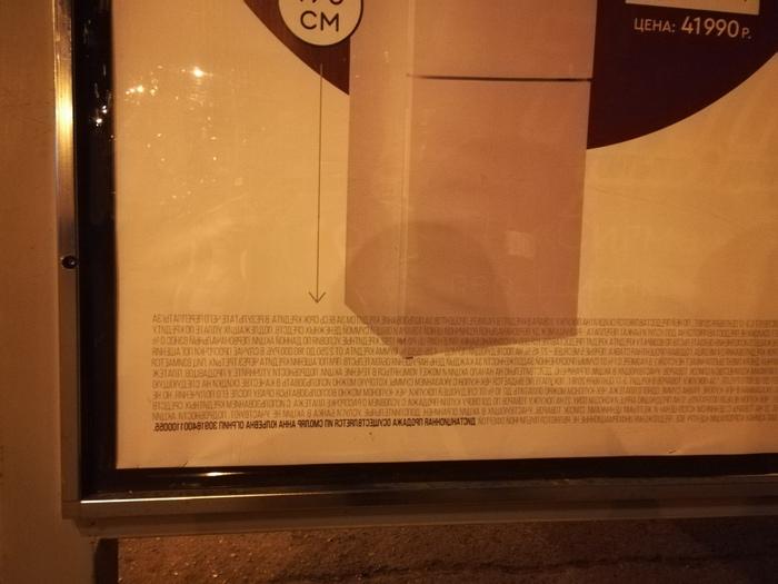 Мелкий шрифт - прошлый век Реклама, Лайфхак, Шрифт, Длиннопост