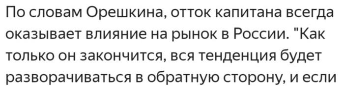Так вон оно что! Яндекс новости, Орешкин, Кэп, Длиннопост