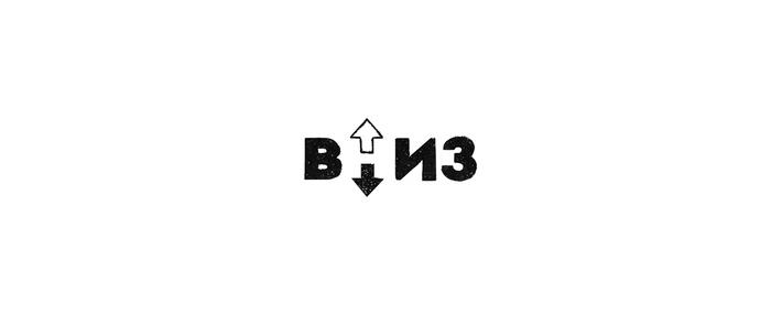 Русские слова-образы (продолжение) Слова, Логотип, Дизайн, Креатив, Карандаш, Воображение, Образы, Длиннопост
