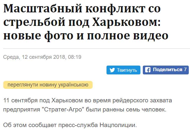 Цэ Европа Украина, Харьков, Видео, Рейдерский захват