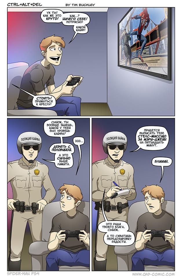 Стоять, полиция Ctrl Alt Del, Комиксы, Человек-Паук, Insomniac Games, Мэри Джейн