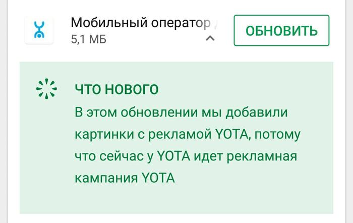 В приложении Yota серьезное обновление!