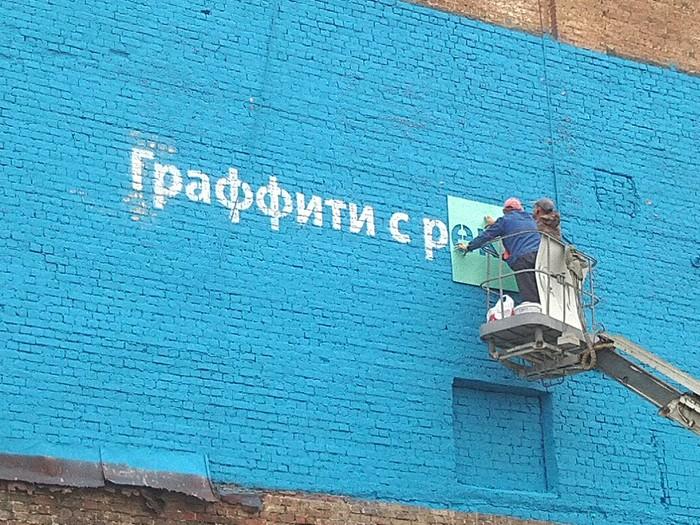 Вандальская реклама Реклама, Граффити, Нижний Новгород, Вандализм, Длиннопост