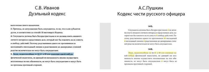 Плагиатишь — не забывай исправлять нумерацию Депутаты, Госдума, Дуэль, Пушкин